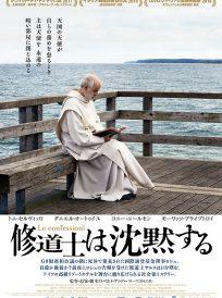 修道士は沈黙する イメージ