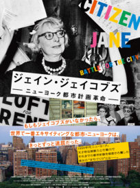 ジェイン・ジェイコブズ ニューヨーク都市計画革命 イメージ