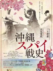 沖縄スパイ戦史 イメージ