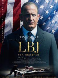 LBJ ケネディの意志を継いだ男 イメージ
