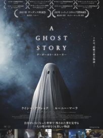 A GHOST STORY / ア・ゴースト・ストーリー イメージ