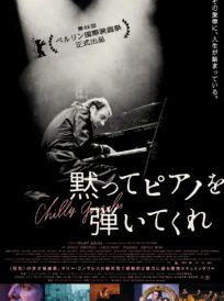 黙ってピアノを弾いてくれ イメージ