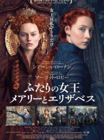 ふたりの女王 メアリーとエリザベス イメージ