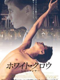 ホワイト・クロウ 伝説のダンサー イメージ