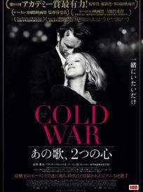 COLD WAR あの歌、2つの心 イメージ