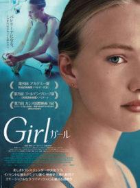 Girl/ガール イメージ