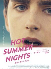 HOT SUMMER NIGHTS/ホット・サマー・ナイツ イメージ