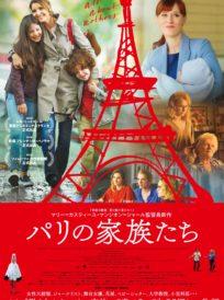 パリの家族たち イメージ