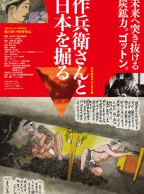 作兵衛さんと日本を掘る イメージ