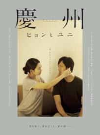 慶州(キョンジュ)ヒョンとユニ イメージ