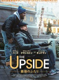 THE UPSIDE 最強のふたり イメージ
