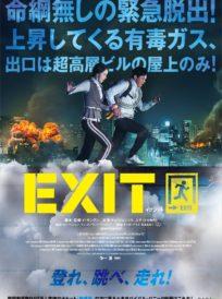 EXIT イグジット イメージ
