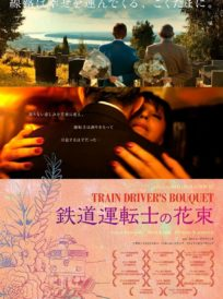 鉄道運転士の花束 イメージ