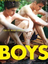 BOYS ボーイズ イメージ