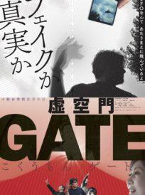 虚空門GATE イメージ