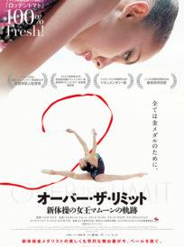オーバー・ザ・リミット 新体操の女王マムーンの軌跡 イメージ