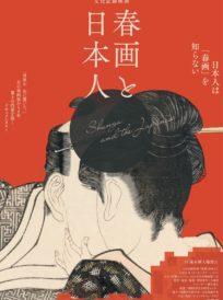 春画と日本人 イメージ