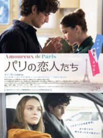パリの恋人たち イメージ