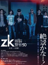 zk 頭脳警察50 未来への鼓動 イメージ