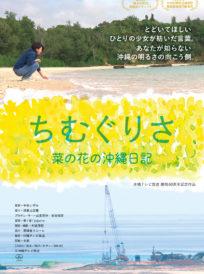 ちむぐりさ 菜の花の沖縄日記 イメージ