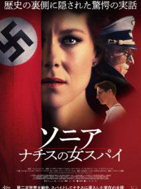 ソニア ナチスの女スパイ イメージ