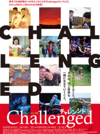 Challenged チャレンジド イメージ