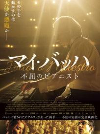 マイ・バッハ 不屈のピアニスト イメージ