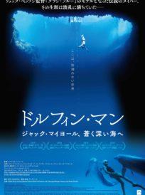 ドルフィン・マン ジャック・マイヨール、蒼く深い海へ イメージ