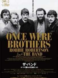 ザ・バンド かつて僕らは兄弟だった イメージ