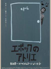 エポックのアトリエ 菅谷晋一がつくるレコードジャケット イメージ