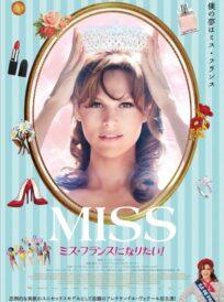 MISS ミス・フランスになりたい! イメージ