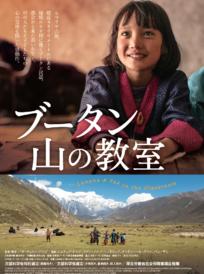 ブータン 山の教室 イメージ