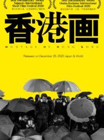 香港画 イメージ