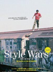 Style Wars イメージ
