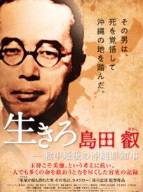 生きろ 島田叡―戦中最後の沖縄県知事 イメージ