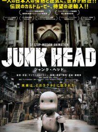 JUNK HEAD イメージ