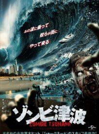 ゾンビ津波 イメージ