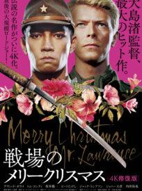 戦場のメリークリスマス 4K修復版 イメージ