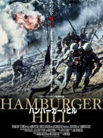 ハンバーガー・ヒル イメージ