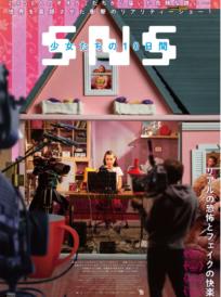 SNSー少女たちの10日間ー イメージ