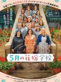 5月の花嫁学校 イメージ