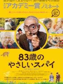 83歳のやさしいスパイ イメージ