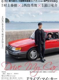ドライブ・マイ・カー イメージ