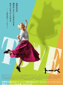 TOVE/トーベ イメージ
