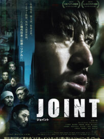 JOINT イメージ