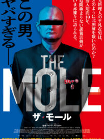 THE MOLE(ザ・モール) イメージ