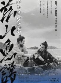 茲山魚譜 チャサンオボ イメージ