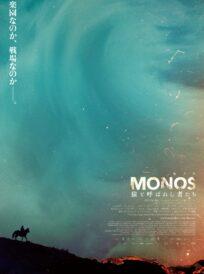 MONOS 猿と呼ばれし者たち イメージ