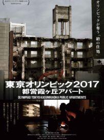 東京オリンピック2017 都営霞ケ丘アパート イメージ