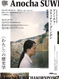 Asian Film Joint 2021 アノーチャ・スウィチャーゴーンポン監督特集:<わたし>の歴史学 イメージ